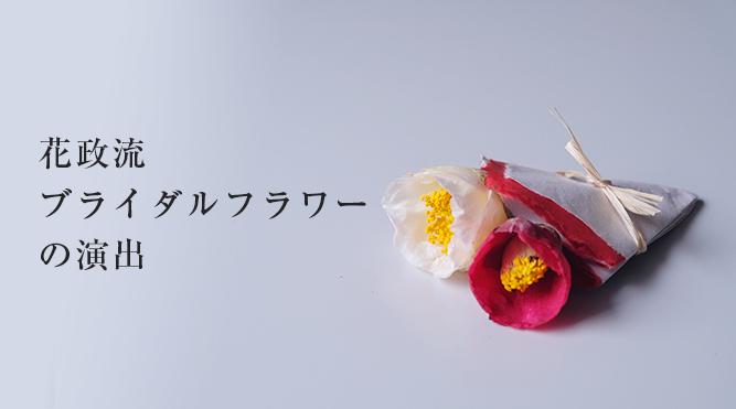 花政流ブライダルフラワーの演出。