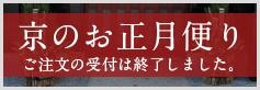 京のお正月便り