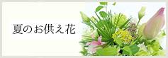 夏のお供え花