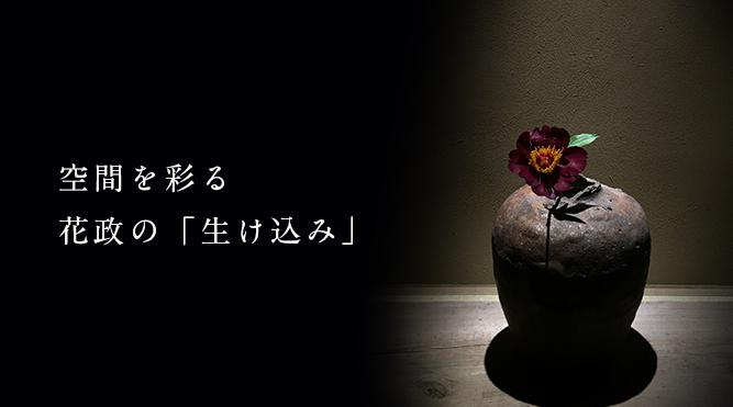 和の空間を彩る「花政流」の演出。