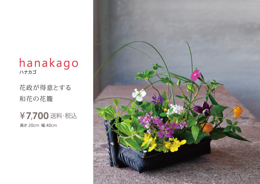 hanakago ハナカゴ