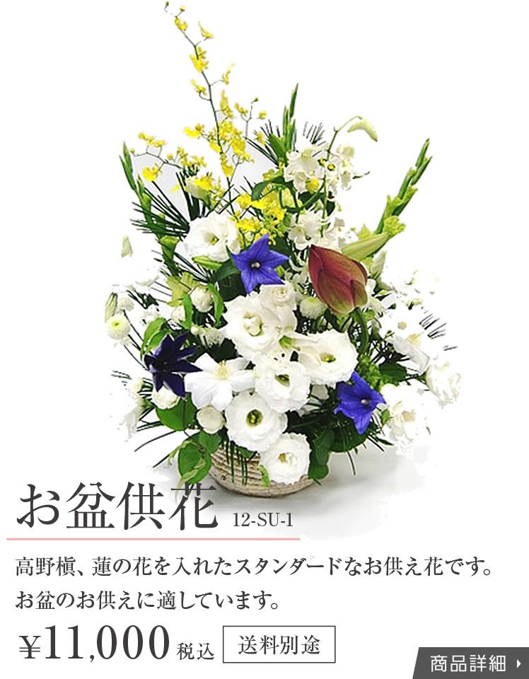 お盆供花 12-SU-1