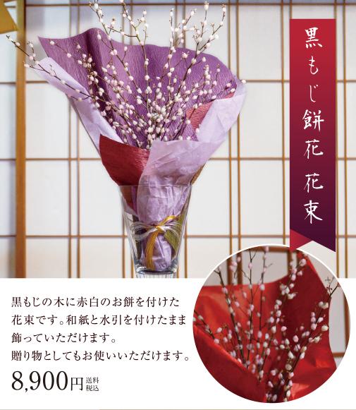 黒もじ餅花花束