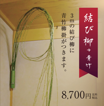 結び柳+青竹
