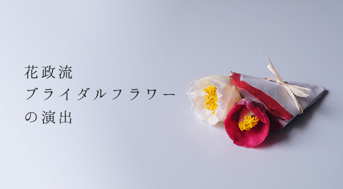和の素材を活かした花政ならではの装花